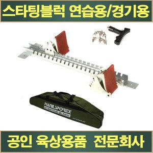 스타팅블럭모음-경기용/연습용/알루미늄/철재용/공인