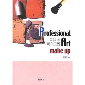 응용아트 메이크업(PROFESSIONAL ART MAKE UP)  경춘사   이미자