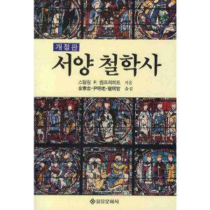 서양철학사-개정판  을유문화사   스털링P. 램프레히트
