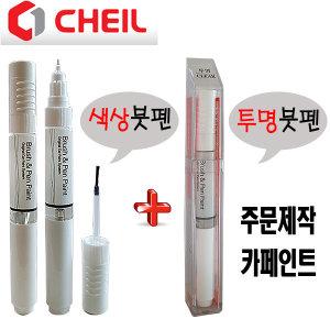 스팅어 H4R 하이크로마레드 페인트 붓펜+투명(제작15