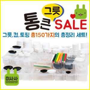미니어처 재료/미니어쳐/그릇컵토핑150종
