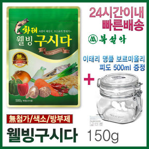 웰빙구시다150g/황태/천연조미료/순대국/멸치/육수