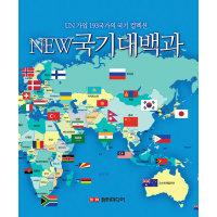 NEW 국기대백과  담터미디어   편집부