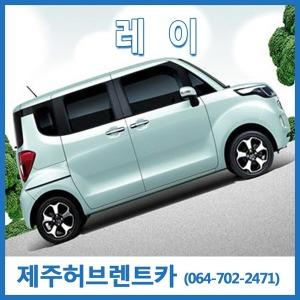 제주도렌트카/ 레이 24시간 할인 (비수기 요금 기준) - 성수기. 연휴요금 별도