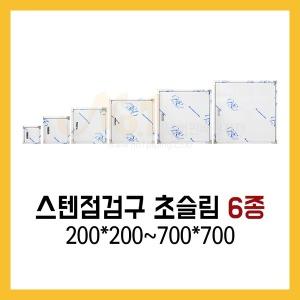 넘버원/스텐점검구 초슬림 6종/200~700/점검구/배전판