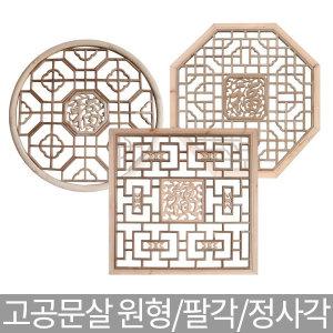 통원목 고궁문살 팔각 원형 정사각/벽장식/전통장식