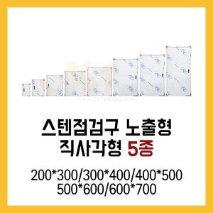 No1/스텐점검구 초슬림 직사각형 5종/200x300~600x700