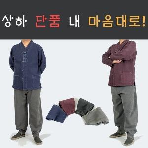 남자-이중지 브이넥 세트-생활한복 개량한복