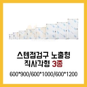 No1/스텐점검구 초슬림 직사각형3종/600x900~600x1200