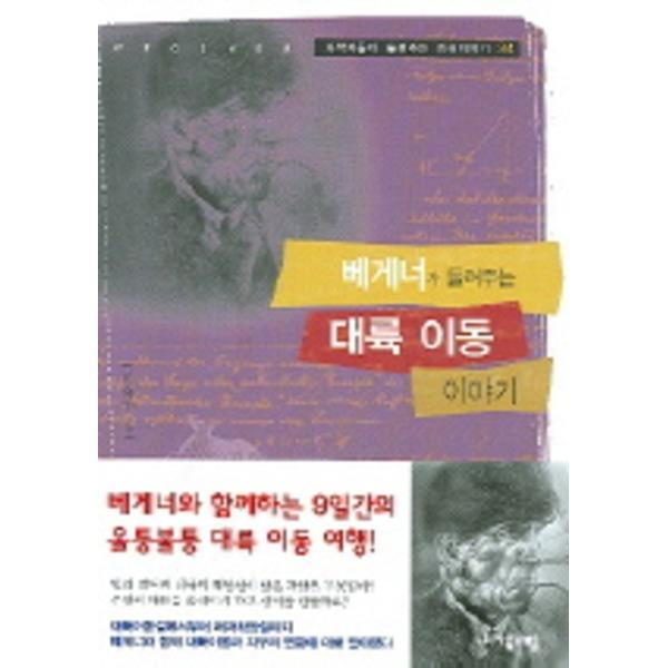 자음과모음 베게너가 들려주는 대륙 이동 이야기 (과학자가 알려주는 과학이야기 34) (년도바코드중복)