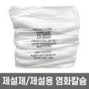 중국산 염화칼슘74% 40포(1톤)/제설제/OCI/무료배송