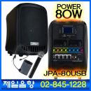 JPA80USB/충전식휴대용이동식강의용무선마이크앰프