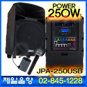 JPA250USB/충전식이동식앰프강의용무선마이크시스템