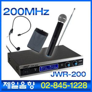 JWR200/2체널강의용무선마이크시스템