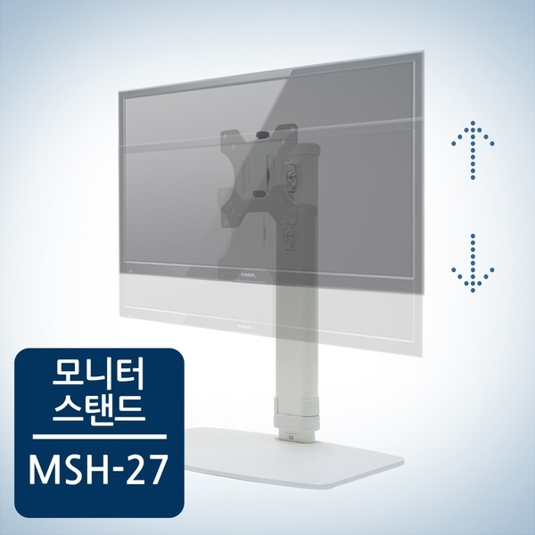 높이조절 모니터스탠드 MSH-27