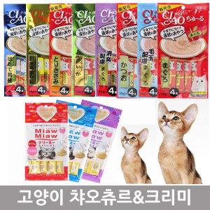 이나바/챠오츄르/츄루/고양이간식/마약간식/먀우먀우