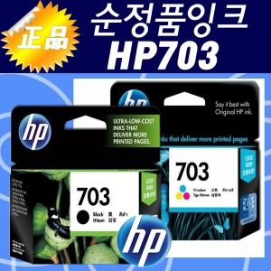 HP703검정 HP703컬러 Ink Advantage 703 순정품 잉크