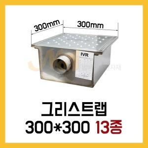 넘버원/그리스트랩 상판300x300 13종/H150~400/50~75A
