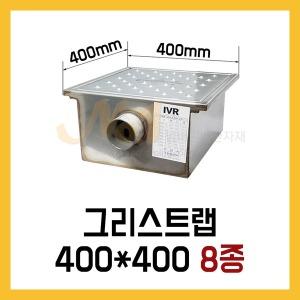 넘버원/그리스트랩 상판 400x400 8종/H200~400/50~75A