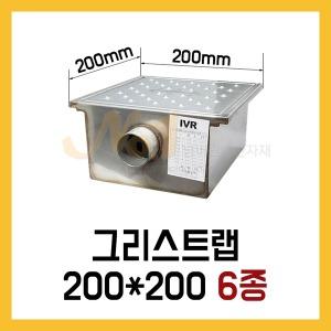넘버원/그리스트랩 상판 200x200 6종/H150~250/50~65A