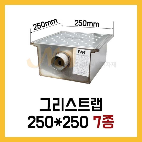 넘버원/그리스트랩 상판 250x250 7종/H150~250/50~65A