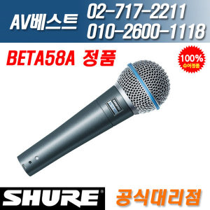 슈어 SHURE BETA58A 실재고 당일 배송 정품