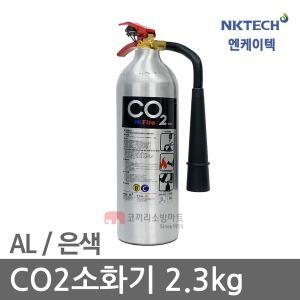엔케이텍 CO2소화기 2.3kg 은색 알루미늄 이산화탄소