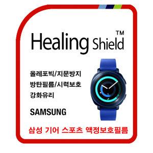삼성 기어 스포츠 액정보호필름/일반/방탄/강화유리