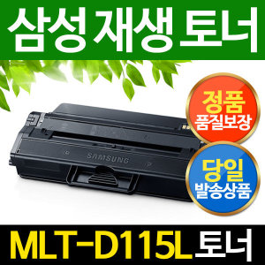 MLT-D115L/SL-M2620 M2620ND M2670FN M2820DW M2870FW