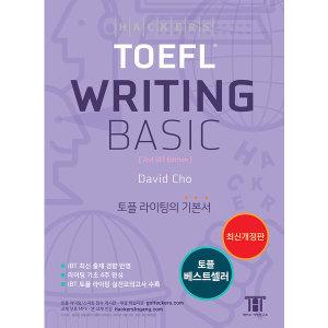 해커스 토플 라이팅 베이직 Hackers TOEFL Writing Basic 2nd