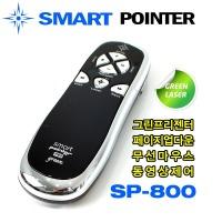 SP-800 그린레이저포인트 PPT프리젠테이션 무선포인터