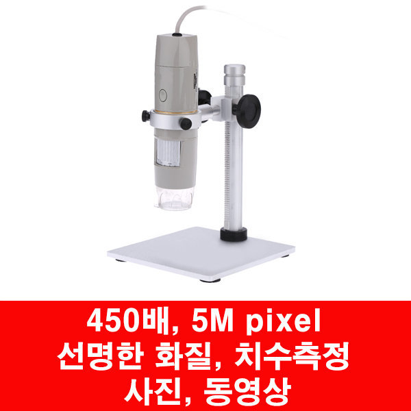 USB현미경 HA010 450배 선명한화질 500만화소