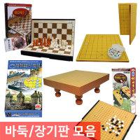 엔츠몰/바둑 장기판 모음/윷놀이/장기알/바둑알/체스
