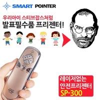 SP-300 레이저포인터 없는 PPT 무선 프리젠트 발표