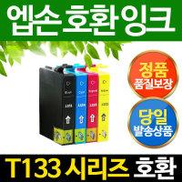 엡손 T133 잉크//STYLUS T12 T22 TX120 TX129 TX130