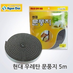 오공/현대/3M 문풍지 5M 택1/바람막이/외풍차단