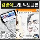 통기타 김광석 노래부르기강좌 악보교본 도서 초중급
