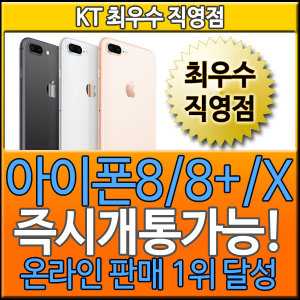 KT직영점/아이폰8/플러스8/아이폰X 즉시개통