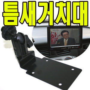 인대쉬/틈새거치대/아이나비/파인드라이브/SOC/엠피온