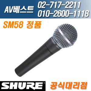 SM58/SM-58 유선마이크 정식대리점 정품 당일발송