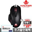 장패드 + ABKO HACKER A700 레이저 게이밍 마우스-