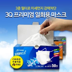 3Q 일회용 미세먼지마스크 50매/인증완료/블랙마스크