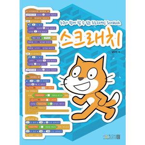 스크래치  디지털북스   정덕현  누구나 쉽게 할 수 있는 프로그래밍 Scratch