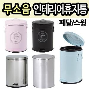 무소음휴지통 스윙 페달 인테리어휴지통 5/12/20L