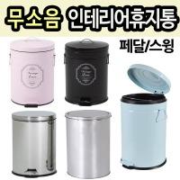 무소음 스윙 페달 인테리어휴지통 5/12/20L쓰레기통