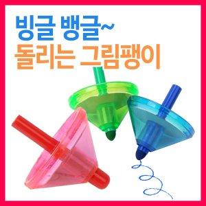 스핀탑마커 모음전/팽이펜/마약팽이/유아물감