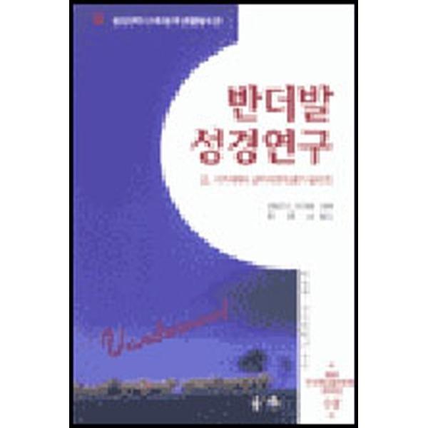 줄과추 반더발 성경연구 2 시가서에서 선지서까지(욥기-말라기)