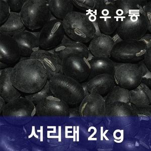 국내산 서리태 2kg 18년산 햇 토종서리태