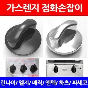 점화손잡이/가스렌지손잡이/가스렌지노브/이크린주방