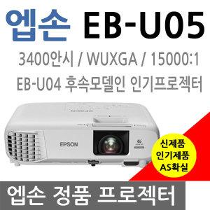 영  엡손  EB-U05 / WUXGA / 3400안시 / 3LCD방식 /